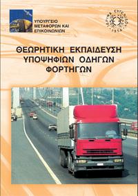 Θεωρία φορτηγού